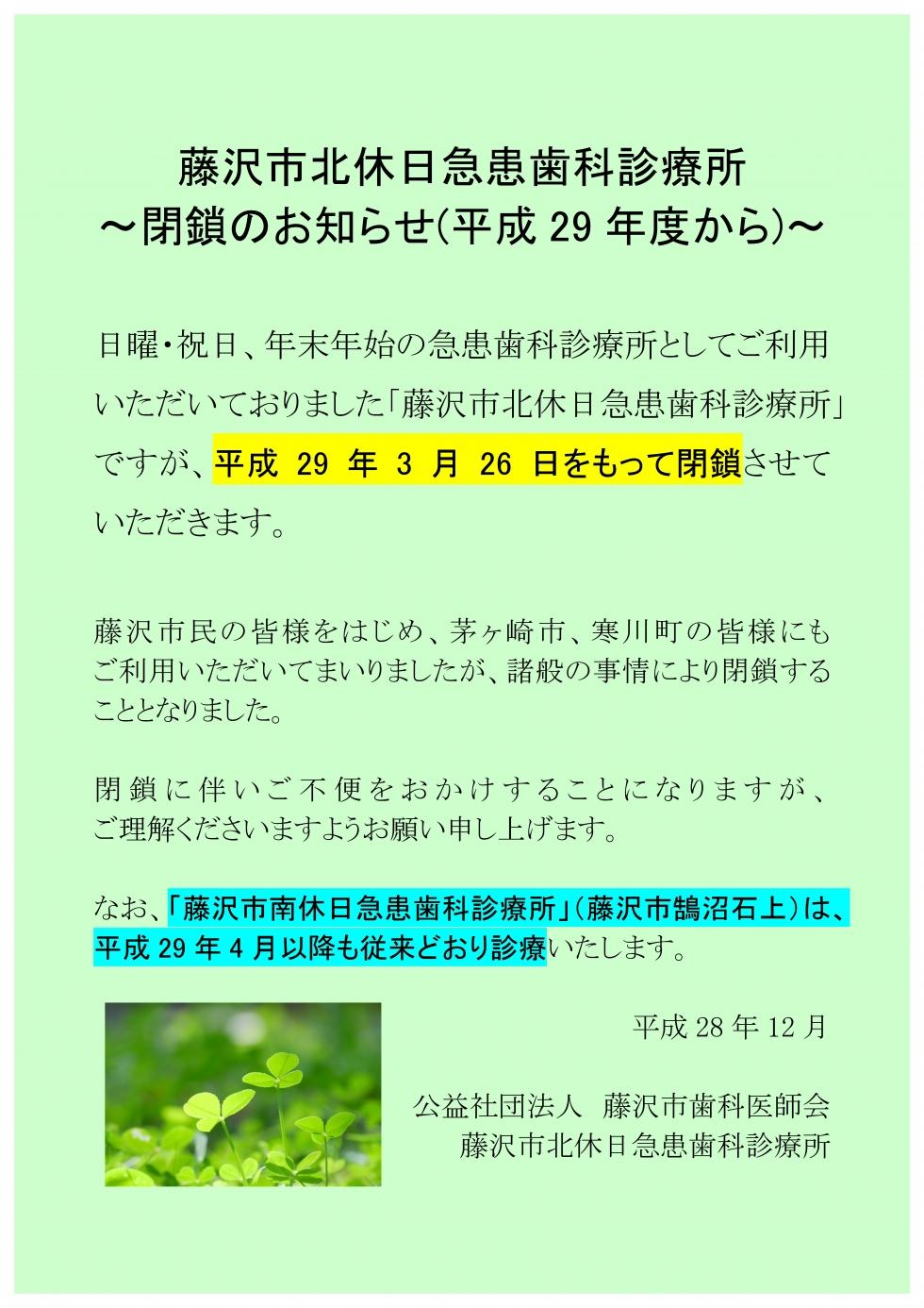 藤沢市北休日急患歯科診療所~閉鎖のお知らせ(平成29年度から)~