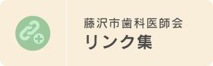 藤沢市歯科医師会:リンク集