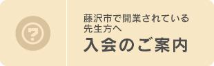 藤沢市で開業されている先生方へ:入会のご案内
