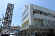 藤沢市口腔保健センター/藤沢市南部歯科診療所 外観写真